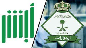 absher-new-services-jawazat