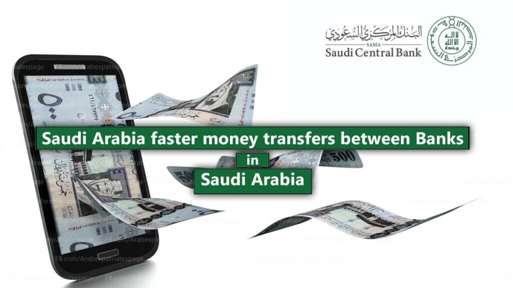 instant-money-transfer-between-banks-saudi